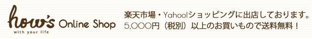 hows Online Shop 楽天市場・Yahoo!ショッピングに出店しております。5,000円以上のお買い物で送料無料!