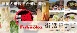 Fukuoka 街活なび