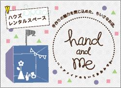 hand and me ~ハンドメイドのちいさなお店~