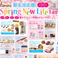 新生活応援Spring New Life Fair
