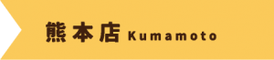 culture_school_kumamoto