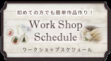 emiバナー(Workshop WEBマルシェ)_ol