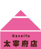 culture_school_dazaifu_house