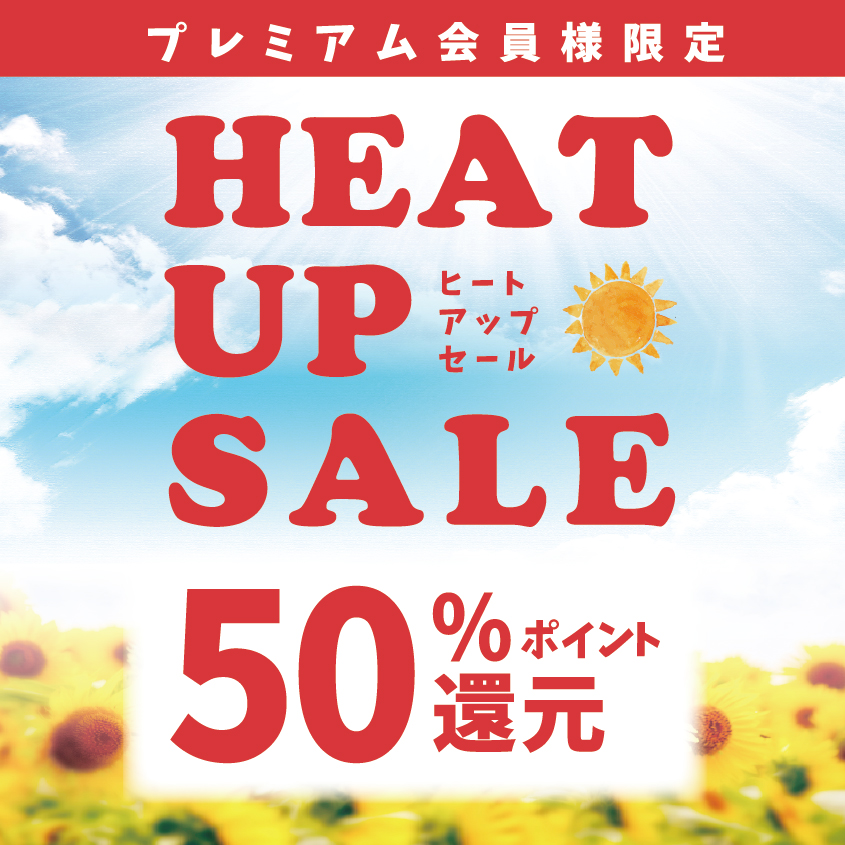 【プレミアム会員様限定】HEAT UP SALE50%ポイント還元キャンペーン