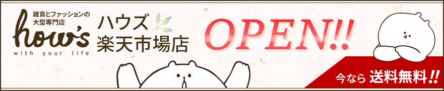 hows楽天へ