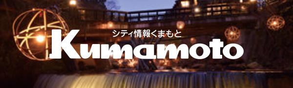 シティ熊本