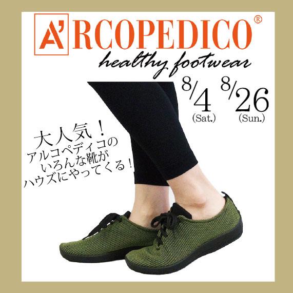 【8/4(土)~8/26(日)】大人気!アルコペディコのいろんな靴がハウズにやってきました!