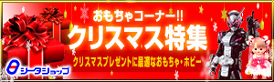 シータオンライン・クリスマス特集!