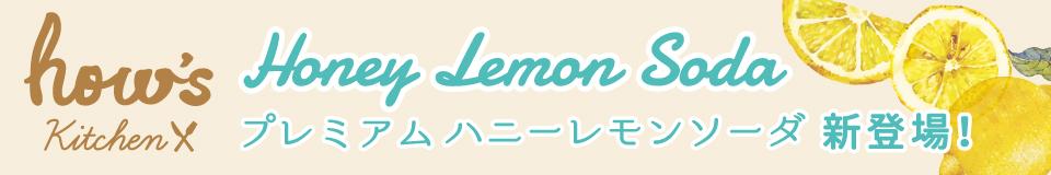 ハニーレモンソーダ