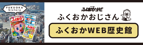 ふくおかWEB歴史館