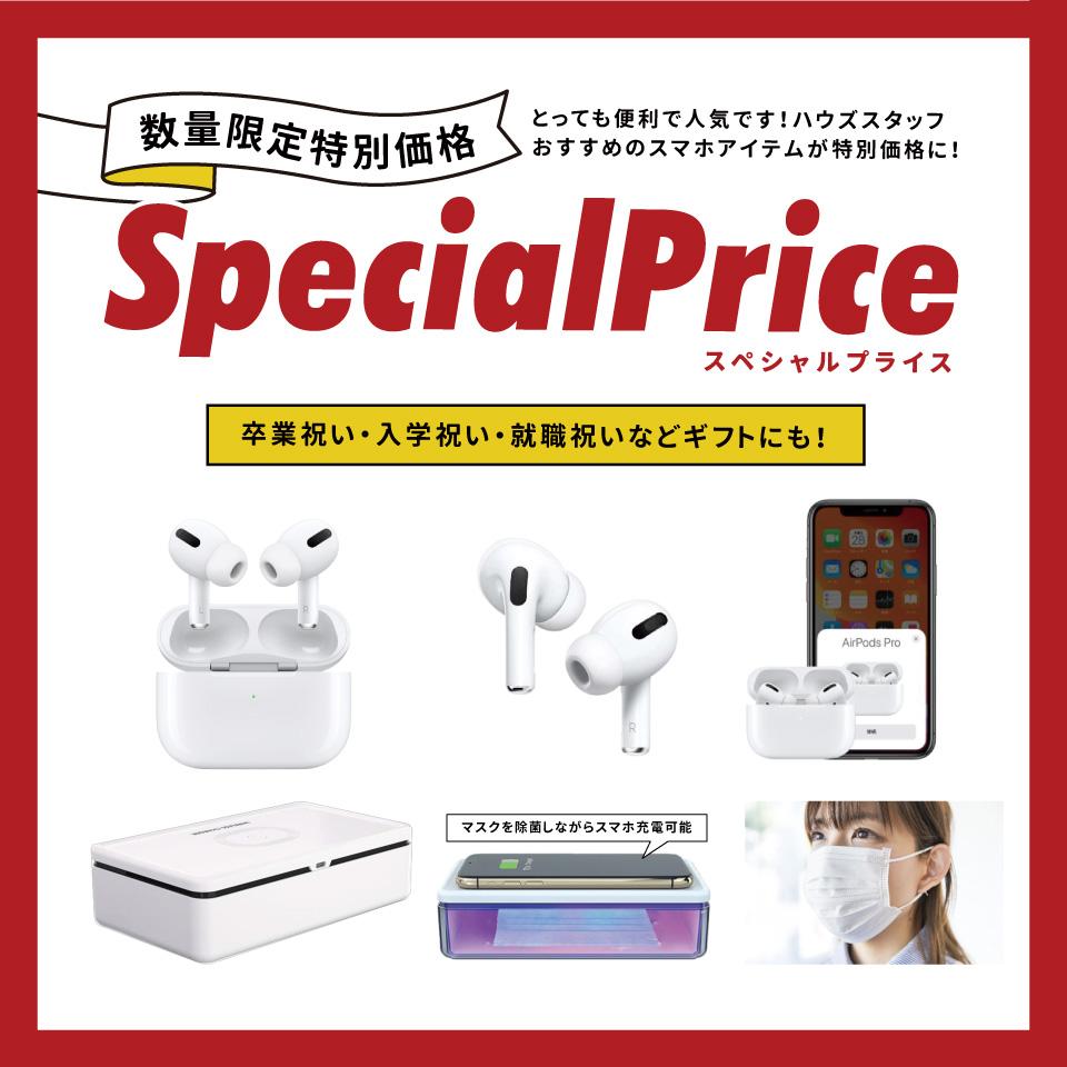 【1.9㊏ 10㊐ 11㊊】MAX50%ポイント還元キャンペーン 3日間限定 新春スペシャル!